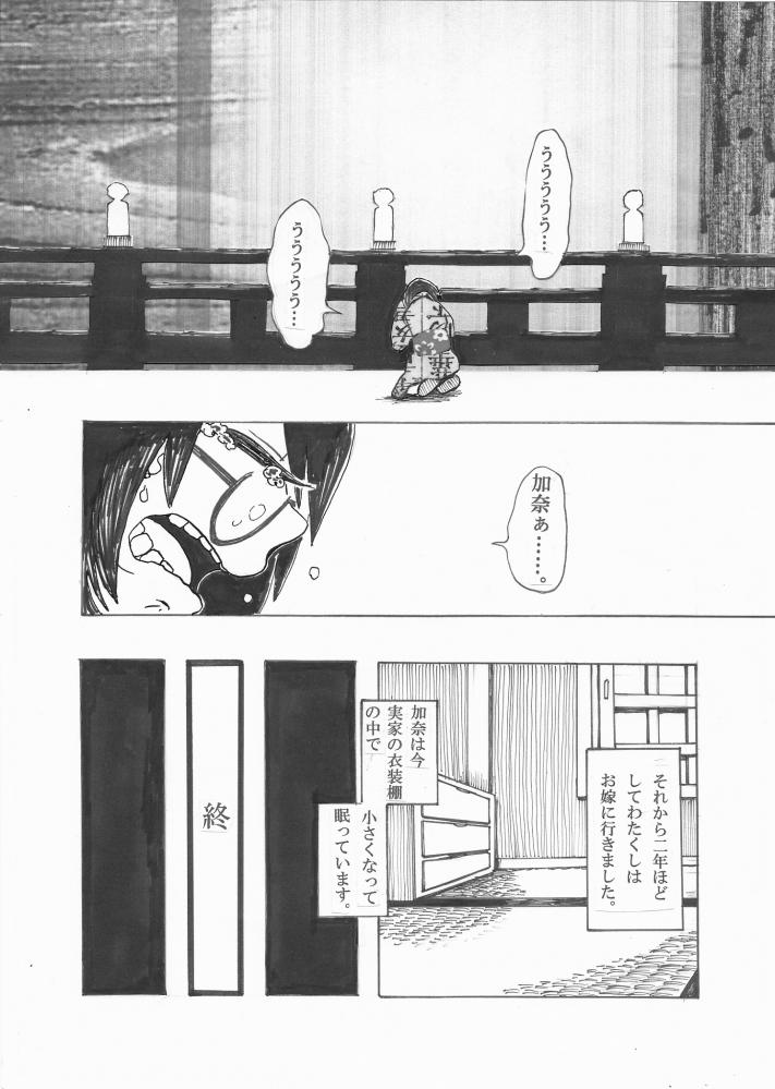 着物語_0006
