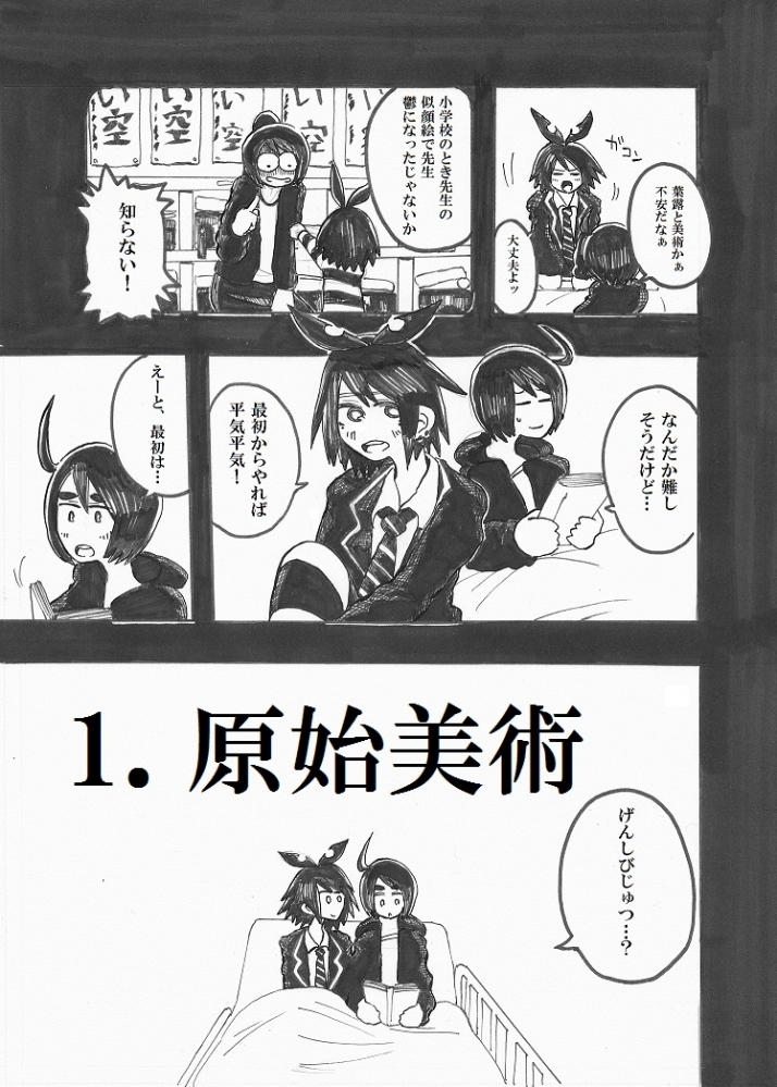 びじゅつしの時間01_0003