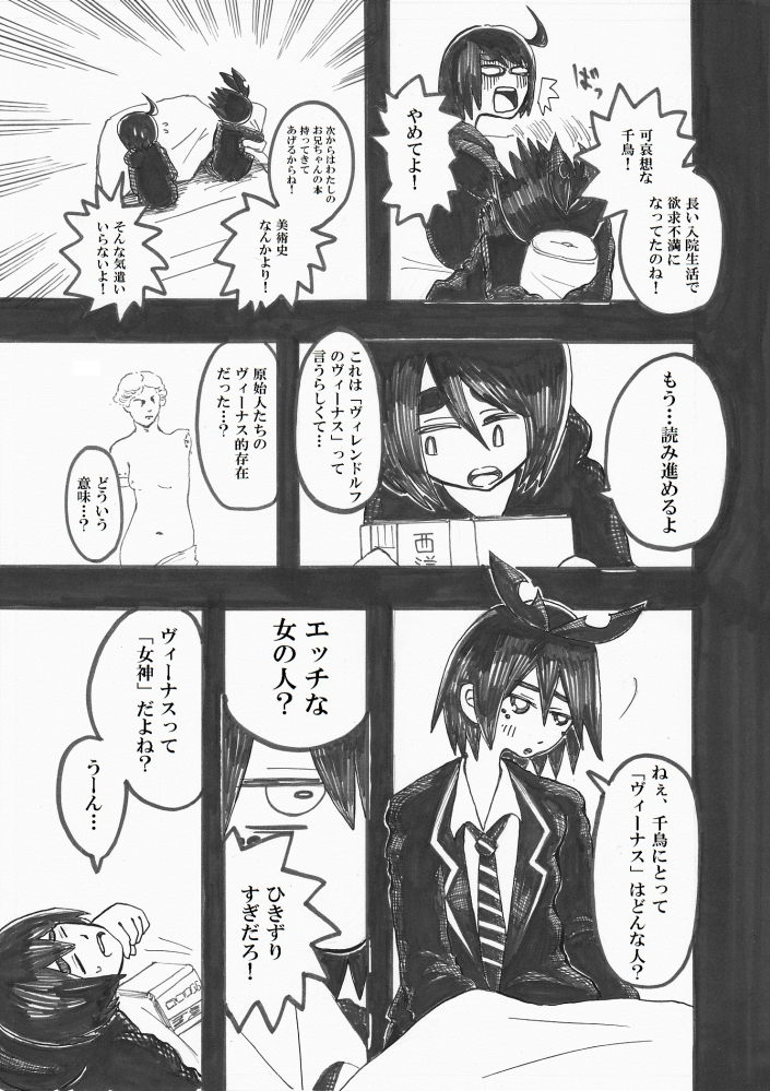 びじゅつしの時間01_0005