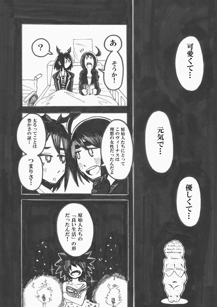 びじゅつしの時間01_0006