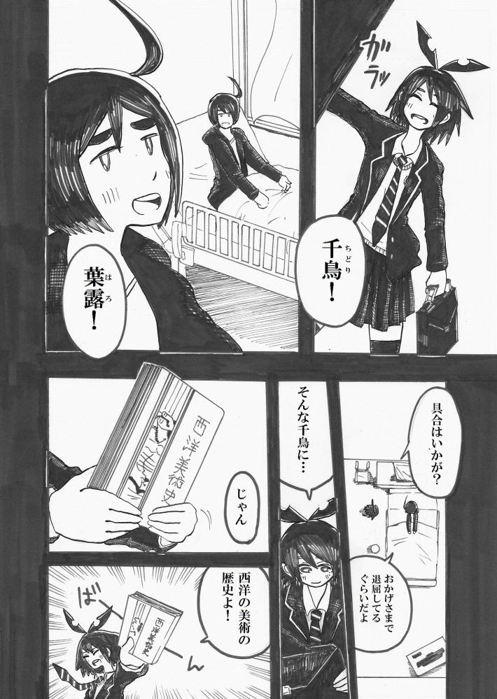 びじゅつしの時間01_0002
