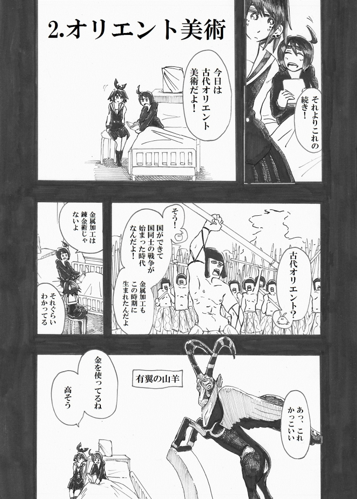 びじゅつしの時間02_0003