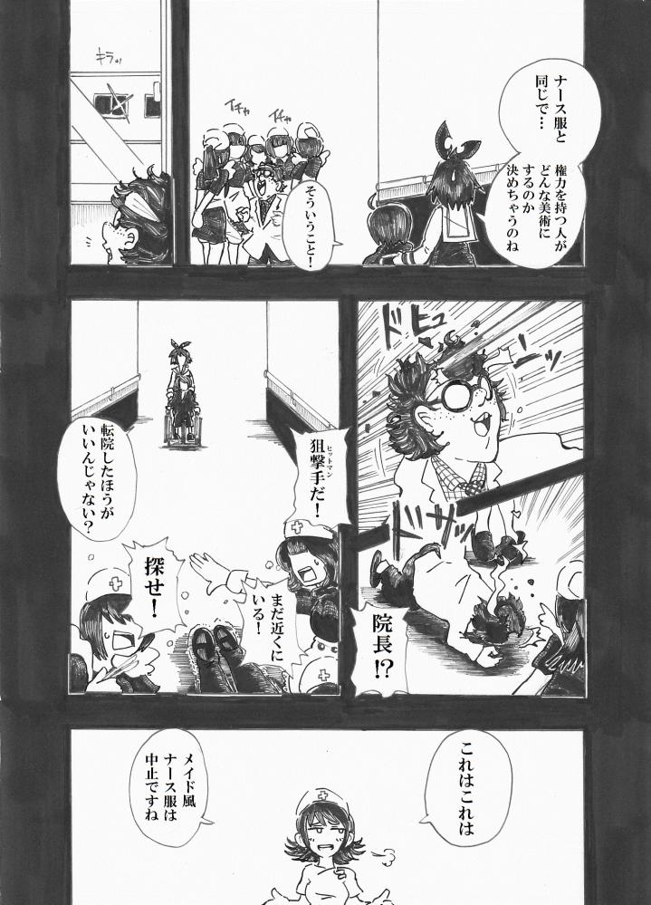 びじゅつしの時間02_0007