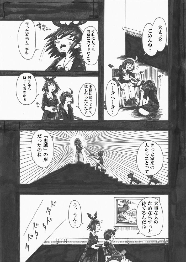 びじゅつしの時間03_0007