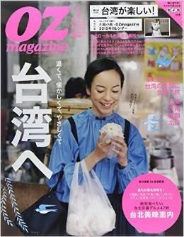 「OZ magazine 」1月号