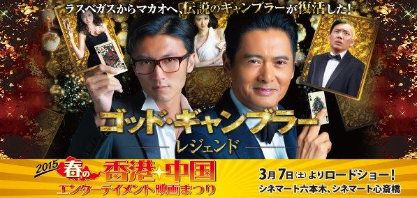 2015春の香港中国エンタテインメント2