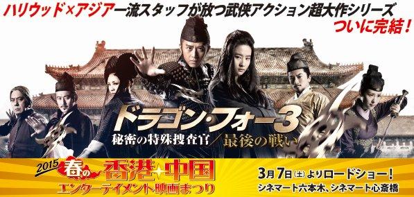 2015春の香港中国エンタテインメント3