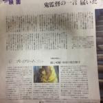 「薄氷の殺人」@朝日夕刊