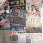 「KANO」広告@朝日広告