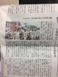 「KANO」評@朝日夕刊