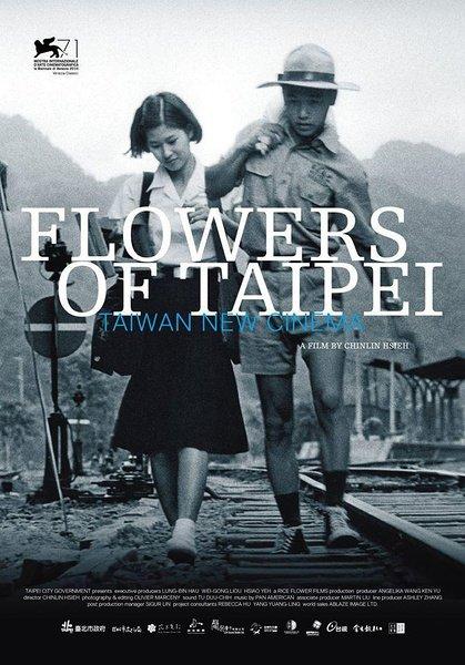 「光と陰の物語:台湾新電影」