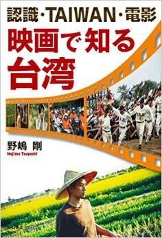 「映画で知る台湾」