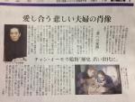 「妻への家路」@朝日