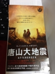 「唐山大地震」前売り券(表)