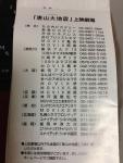 「唐山大地震」前売り券(裏)