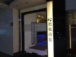 微風商務飯店1