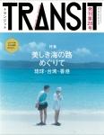 「TRANSIT」28号