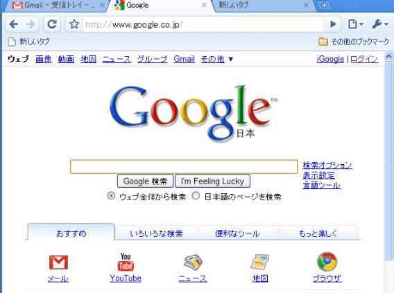 Google Chromeブラウザ.jpg