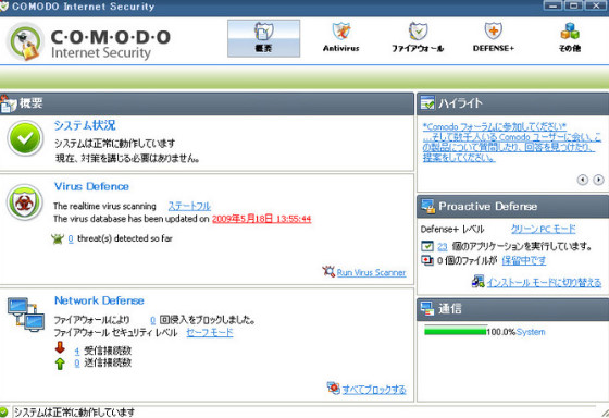 COMODO Internet Securityb.jpg