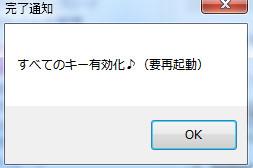 「F1」や「Numlock」キーを簡単に無効化51b5b.jpg