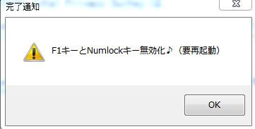 「F1」や「Numlock」キーを簡単に無効化20b6.jpg