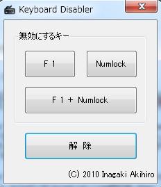 「F1」や「Numlock」キーを簡単に無効化155ebe.jpg