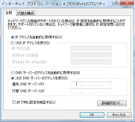 でネット回線を高速化する方法6938.jpg