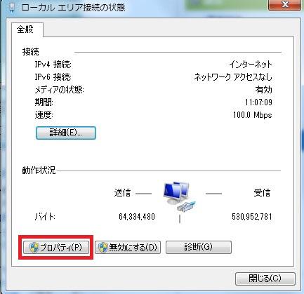 でネット回線を高速化する方法06d2.jpg