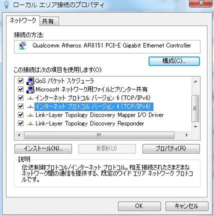 でネット回線を高速化する方法115c1.jpg