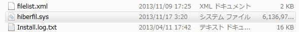 ハイバネーションファイルを制御してCドライブの容量を大幅に増やす方法02717.jpg