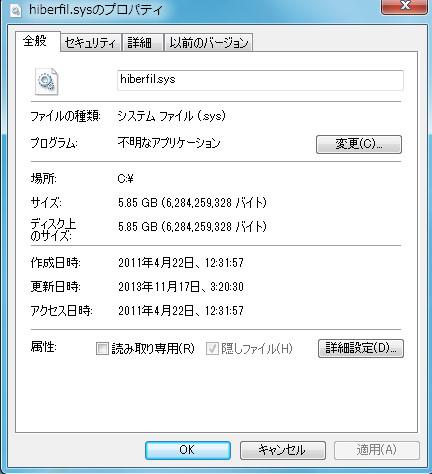 ハイバネーションファイルを制御してCドライブの容量を大幅に増やす方法02e2c.jpg