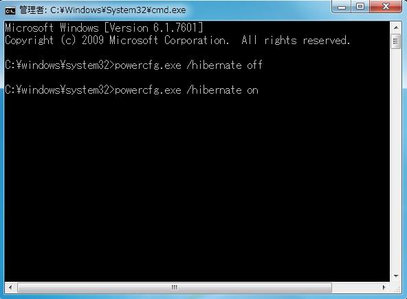 ハイバネーションファイルを制御してCドライブの容量を大幅に増やす方法1570210b.jpg