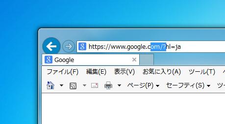 2Internet Explorerを高速化・軽量化032582b.jpg
