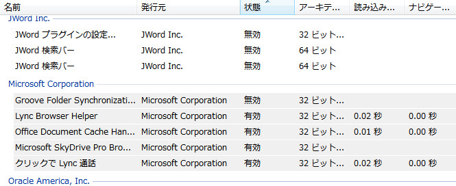 2Internet Explorerを高速化・軽量化53c20.jpg