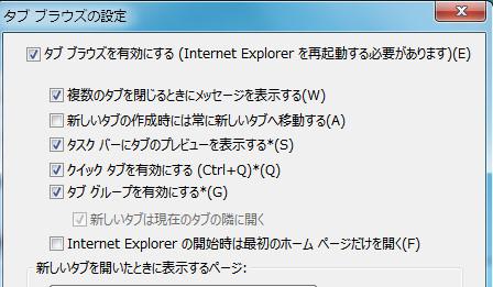 Internet Explorerを高速化・軽量化65738e.jpg