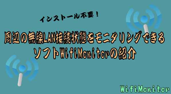 WifiMonitor17-36-544