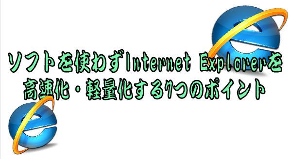 Internet Explorerを高速化・軽量化8 18-40-40-006