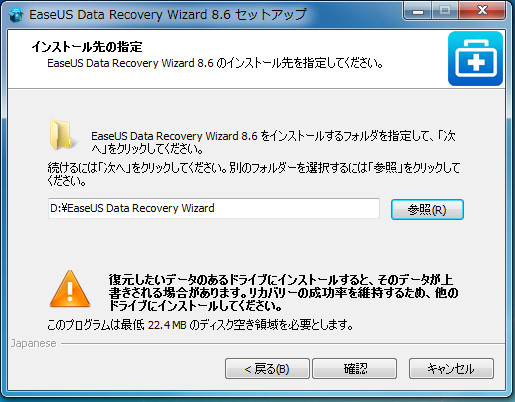EaseUS Data Recovery Wizard Free22-06-21-539