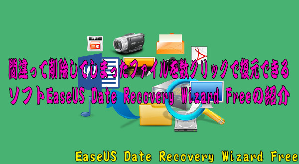 EaseUS Data Recovery Wizard Free 22-44-05-804