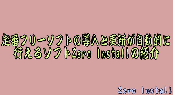 Zero Install-12-24 15-07-36-455