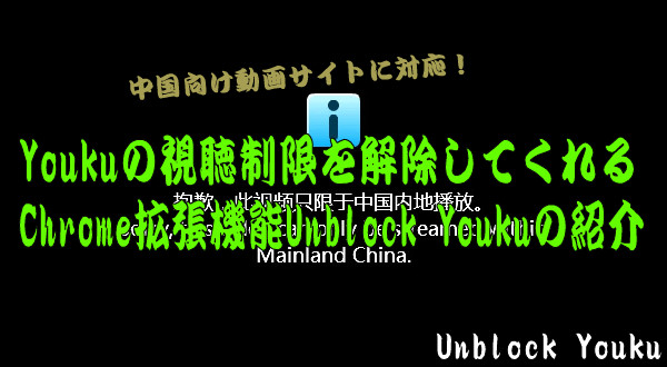 Unblock Youku37-46-988