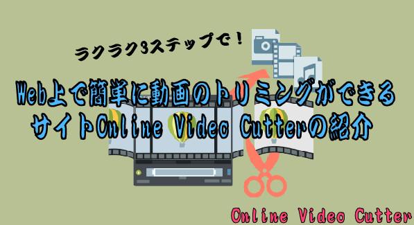 動画のトリミング53-04-438