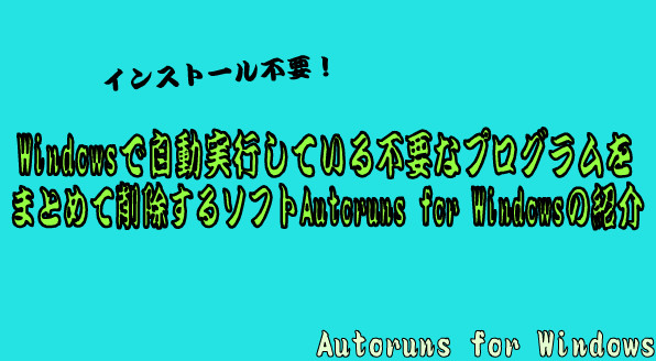 Autoruns for Windows30 13-46-11-306