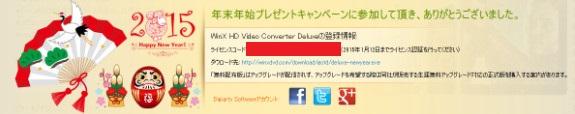 WinX HD Video Converter Deluxe1 12-03-48-523