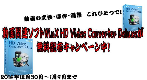 WinX HD Video Converter Deluxe1 11-16-58-343