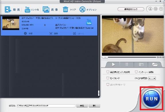 WinX HD Video Converter Deluxe2-01-49-253