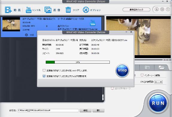 WinX HD Video Converter Deluxe1-57-460