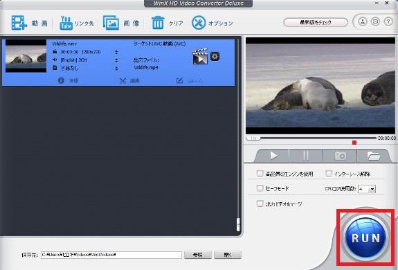 WinX HD Video Converter Deluxe2-02-33-938