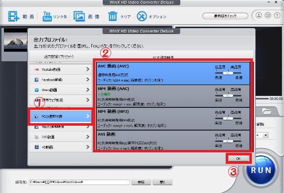 WinX HD Video Converter Deluxe-13-121