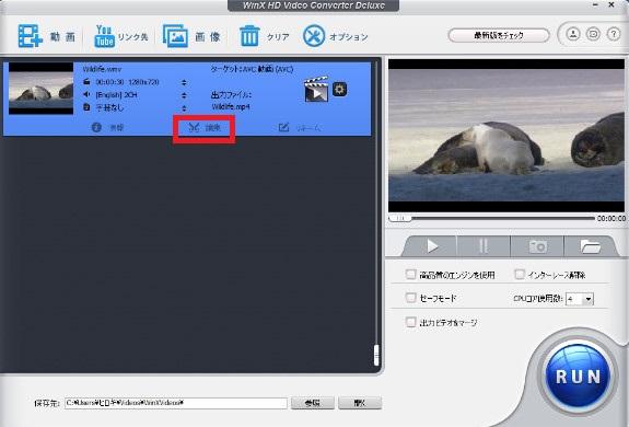WinX HD Video Converter Deluxe49-795